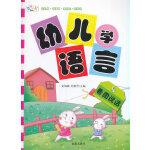 幼儿学语言·看图说话