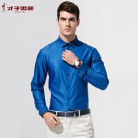 【包邮】才子男装(TRIES)长袖衬衫 男士纯色时尚红蓝长袖衬衫