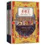 《光明王》系列套装(完美典藏版)(套装共2册)