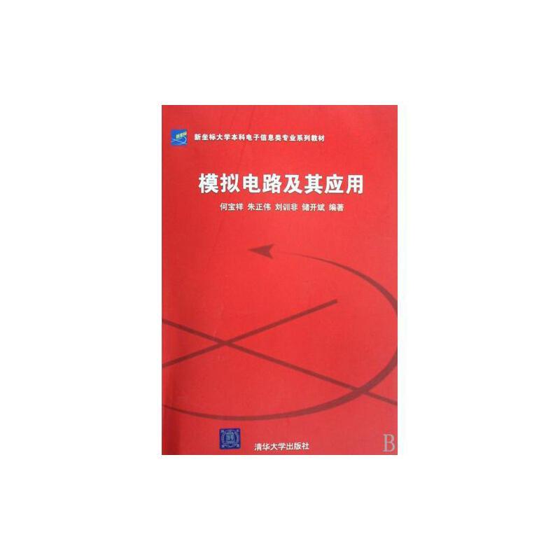 《模拟电路及其应用(新坐标大学本科电子信息类专业)