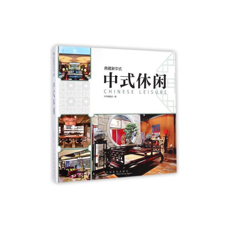 中式休闲(精)/典藏新中式 贾刚 正版书籍 建筑