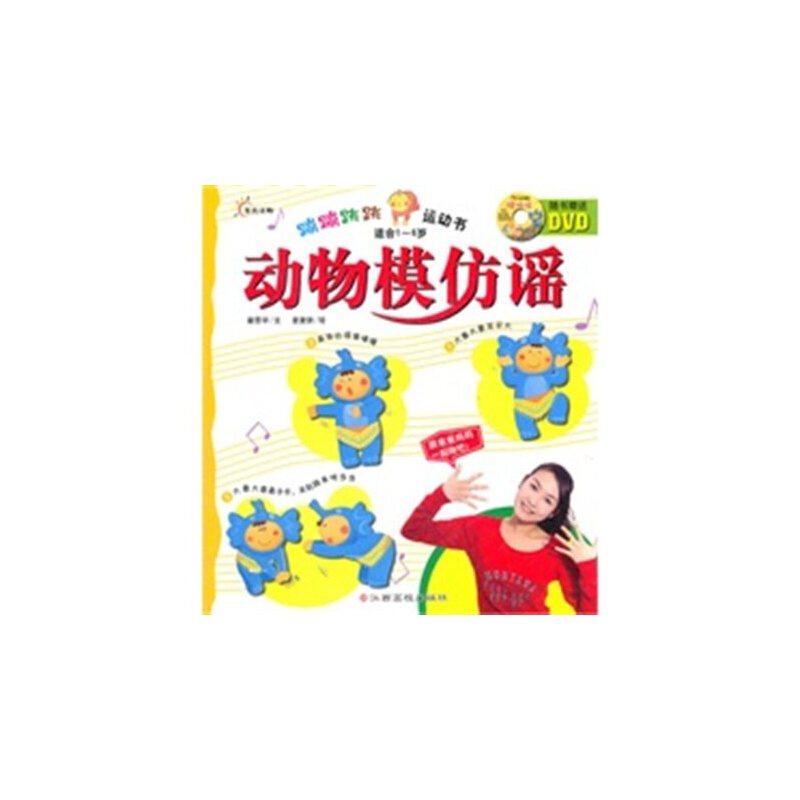 《蹦蹦跳跳运动书:动物模仿摇适(合1-6岁)》霍思宇
