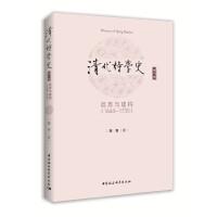 清代诗学史(第一卷)
