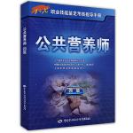 公共营养师(四级)――1+X职业技能鉴定考核指导手册