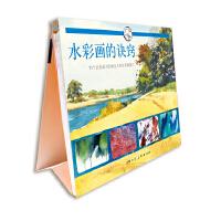 水彩画的诀窍---75个让你成为绘画达人的水彩画技巧---西方经典美术技法译丛