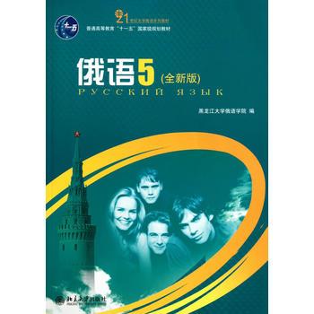俄语(5)(全新版) 王铭玉 9787301177334