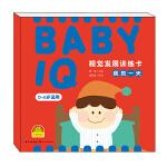 《BABY IQ 视觉发展训练卡・我的一天》