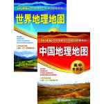 中国地理地图+世界地理地图--高中专用版(超值套装2册;知识速记、考试必备;北师大地理教育中心、海淀地理教学研究室、文科高考状元与中图社联合编制)
