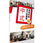 家装风格设计轻图典. 中式:电视墙 客厅 餐厅 卧室