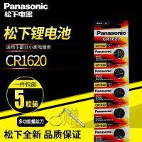 【支持礼品卡+包邮】Panasonic/松下 CR-1620/5BC 扣式锂电池 CR1620 纽扣电池3伏 马自达6 3世嘉 标致 雨燕 马六 汽车钥匙遥控器电池 5粒装