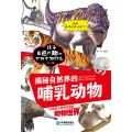 揭秘自然界的哺乳动物