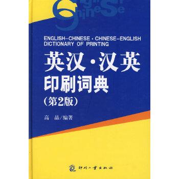 英汉汉英印刷词典(第2版) 高晶 编著