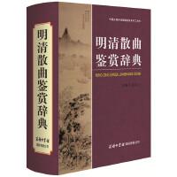明清散曲鉴赏辞典