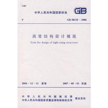 《高耸结构设计规范gb50135-2006》