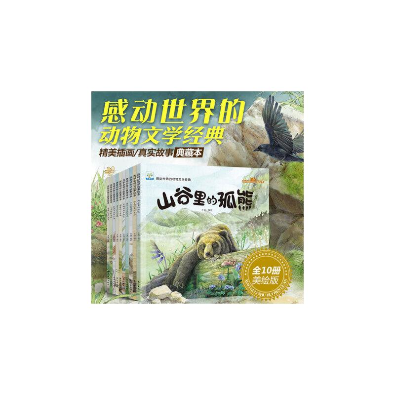 故事绘本 全套10册 3-6-9-12岁儿童阅读经典故事书 动物世界百科全书