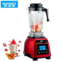 欧麦斯(OUMAISI)8028破壁料理机智能加热多功能破壁机榨汁机原汁机搅拌机家用
