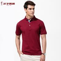 【包邮】才子男装(TRIES)短袖T恤 男士纯色丝光棉时尚休闲短T十一色可选POLO衫