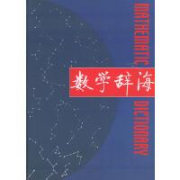 数学辞海(第五卷·精装)