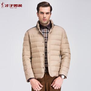 【包邮】才子男装(TRIES)羽绒服 男士冬季时尚简约绅士浅卡色羽绒服