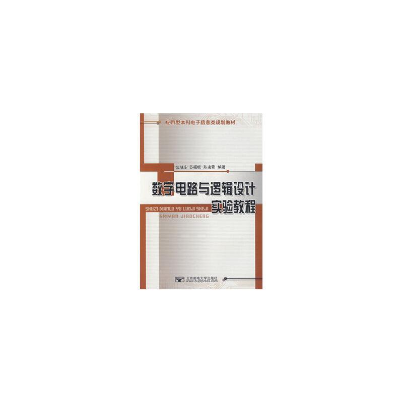 数字电路与逻辑设计实验教程 9787563516780