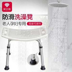 美达斯 淋浴凳 铝合金升降式洗澡凳 浴室防滑淋浴凳  老人孕妇淋浴座凳 带花洒卡口