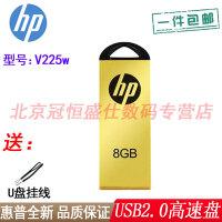 【支持礼品卡+高速USB2.0包邮】HP惠普 V225w 8G 优盘 金属外壳 8GB 商务型U盘