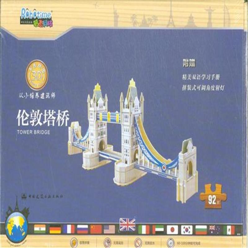 《伦敦塔桥-3d木质拼图