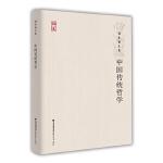 中国传统哲学(周桂钿文集)<论道丛书>