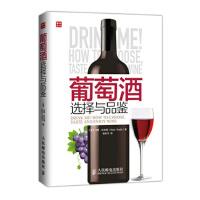 葡萄酒选择与品鉴 [英]沃尔斯,孙红荃 9787115375414 人民邮电出版社