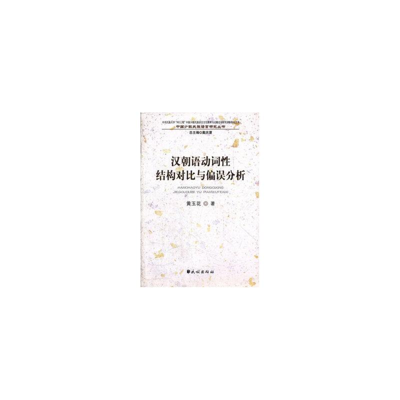 汉朝语动词性结构对比与偏误分析/中国少数民族语言研究丛书/中央民族