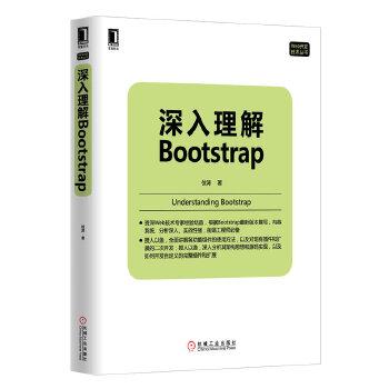 深入理解Bootstrap(资深Web技术专家经验结晶,前端工程师必备。全面讲解各功能组件的使用方法,及对现有插件和扩展的二次开发;深入分析架构思想与源码实现,及开发自定义完整插件和扩展)