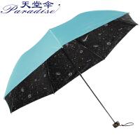 包邮!天堂伞 UPF值50+太阳伞 轻晴雨伞 三折黑胶防紫外线防晒伞 内印花黑胶伞