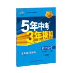 初中数学 八年级上册 BSD(北师大版)2017版初中同步课堂必备 5年中考3年模拟