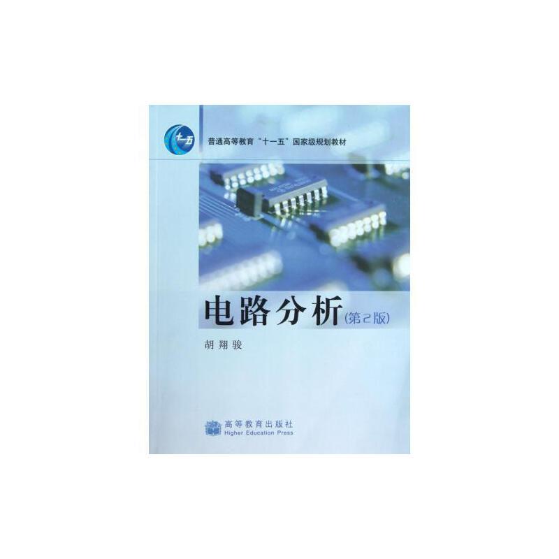 《电路分析(附光盘第2版普通高等教育十一五规划教材