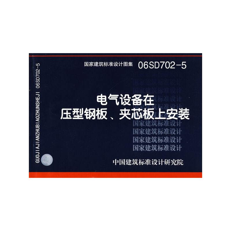 《06SD702-5电气设备在压型簪子、夹芯板上发钢板图纸图片