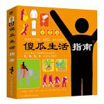 《傻瓜生活指南》(吃喝玩乐,5分钟成为生活高手!9~99岁都能用!)