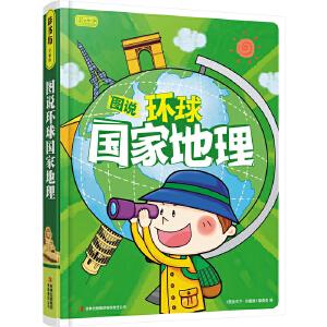 彩书坊:图说环球国家地理(学生版)