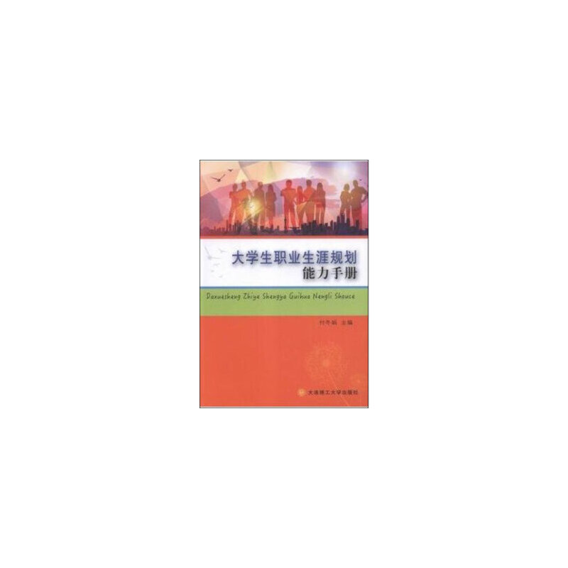 《大学生职业生涯规划能力手册