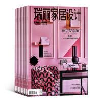 瑞丽家居杂志 家居装饰期刊杂志图书2017年九月起订阅 杂志铺