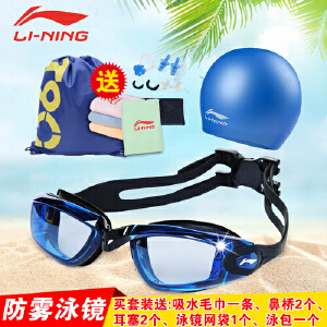LI-NING/李宁 泳镜泳帽套装 男女通用高清防雾游泳眼镜 弹性舒适不勒头硅胶泳帽