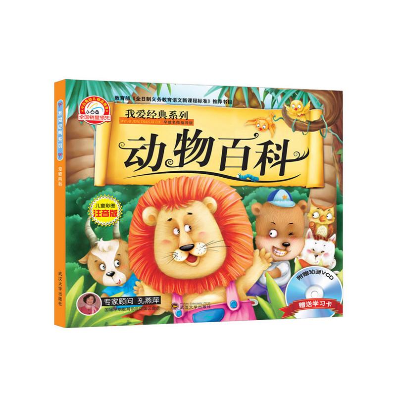 于清峰,男。祖籍山东。自2001始从事图书出版行业,曾荣获中国图书商报、中华全 国工商业联合会书业商会评选的2010年度十大书业实力出版策划人、2010年度民营书业最佳实力出版人 荣誉称号。其所经营的北京童趣童乐文化有限公司被评为2010年度十大书业实力品牌机构。先后出版了 《奥特曼》《哆哆熊》《做个好孩子》等500余种图书,深受读者喜爱。其中《做个好孩子》系列图书被 中国图书商报评为2010年度优秀助学读物。 北京童趣童乐文化有限公司。创建于2001年,是集儿童教育科研,儿童图书编辑发行,儿童教育拓展培