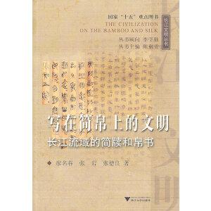 写在简帛上的文明:长江流域的简牍和帛书