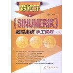跟我学西门子(SINUMERIK)数控系统手工编程
