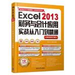 Excel 2013财务与会计应用实战从入门到精通 (视频教学版)
