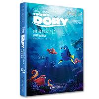 海底总动员2:多莉去哪儿 Finding Dory