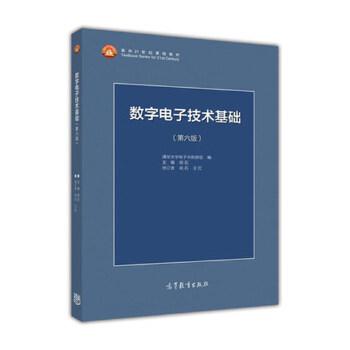数字电子技术基础(第六版)-阎石