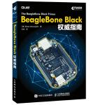 BeagleBone Black权威指南