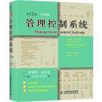 管理控制系统(第12版・专业版)(安东尼教授绝笔之作,哈佛案例教学之典范。清华大学、国家会计学院指定用书)