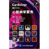 心脏病学聚焦(中英文对照)