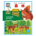 中国第一套儿童情景百科:森林